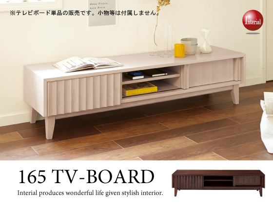 天然木製幅165cmテレビボード(ホワイトウォッシュ/ダークブラウン)