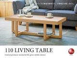 天然木オーク製・リビングテーブル(幅110cm)