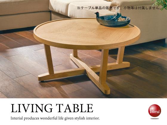 天然木オーク製・円形リビングテーブル(直径80cm)