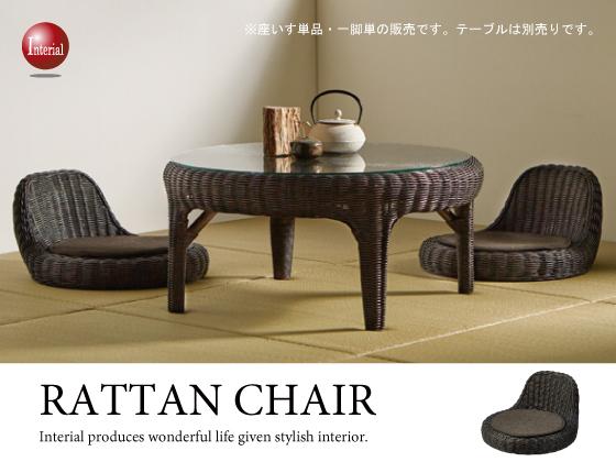 ラタン製・アジアンテイスト座椅子(ブラックウォッシュ)