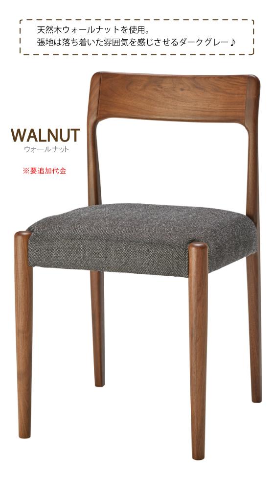 ナチュラルテイスト・天然木&布製ダイニングチェア(2脚セット)