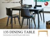 幅135cm・天然木アッシュ製食卓テーブル