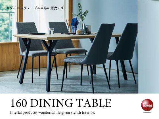 モダンデザイン・天然木&アイアン製ダイニングテーブル(幅160cm)