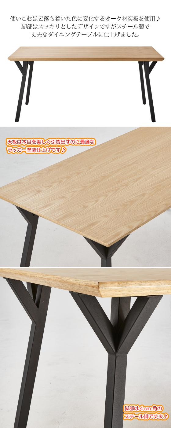 幅160cm・天然木オーク製ダイニングテーブル