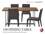 天然木ウォールナット&アイアン製・ダイニングテーブル(幅150cm)