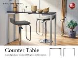 天然木&スチール製・カウンターテーブル(幅120cm)