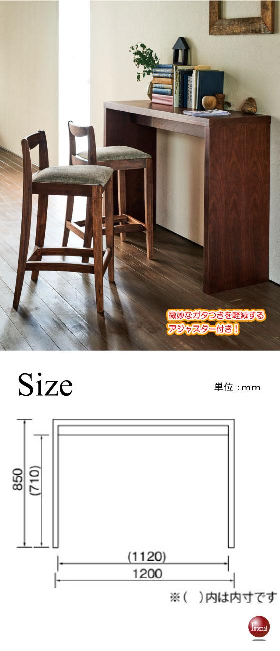 スリム長方形・カウンターテーブル(ブラウン)