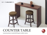 幅120cm・天然木ウォールナット製カウンターテーブル