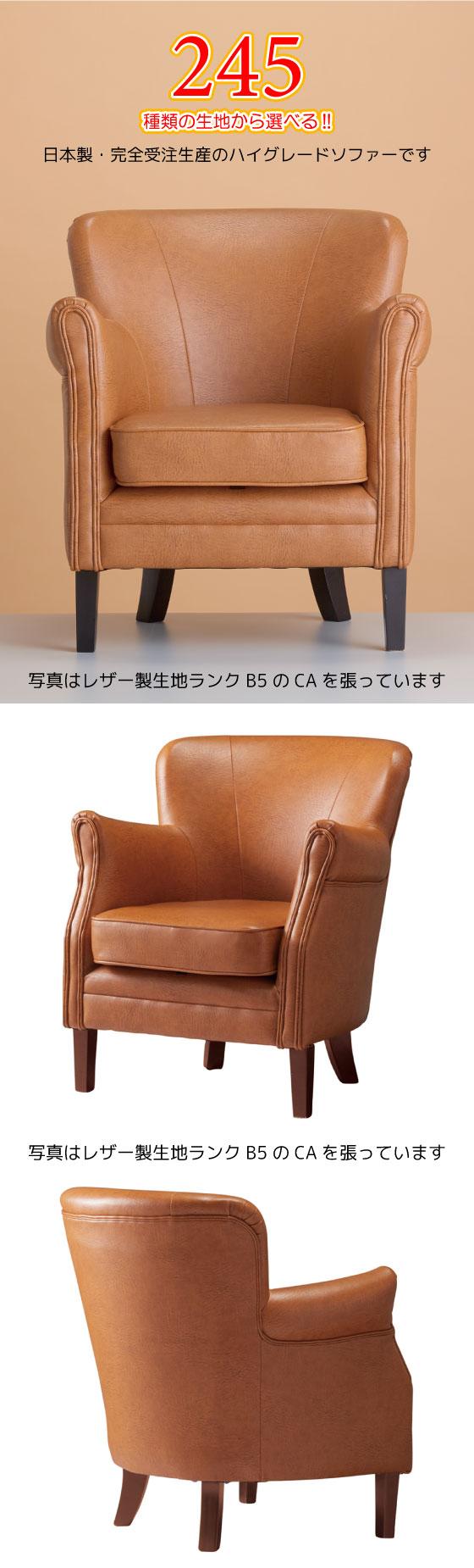 幅68cm・レザー&布ファブリック製・1人掛けソファー(選べる245タイプ)