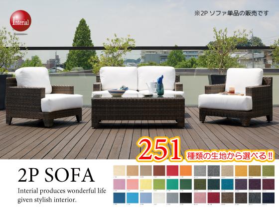 251種類の生地から選べるアジアン2Pソファー(日本製)