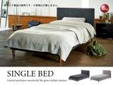 ウッドスプリング採用!合成皮革&布張り・シングルベッド