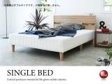 マットレス一体型・棚付きシングルベッド(ボンネルコイル)ナチュラル