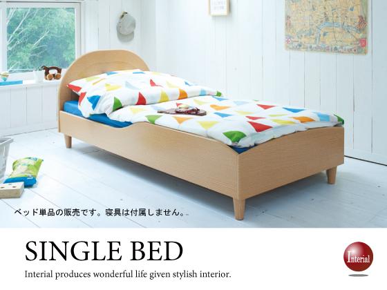 ナチュラル木目柄・セミシングルベッド