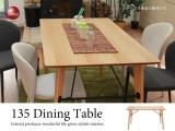 天然木アッシュ&ブラックアイアン・幅135cmダイニングテーブル