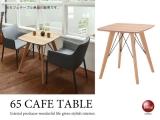 天然木アッシュ&ブラックアイアン・幅65cmカフェテーブル(正方形)