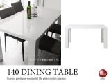 ホワイト光沢天板・幅140cmダイニングテーブル