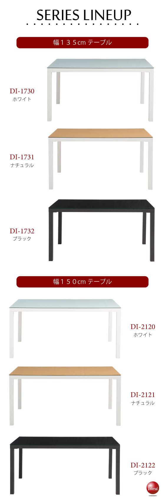 幅150cm・ガラス天板ダイニングテーブル(ホワイト)