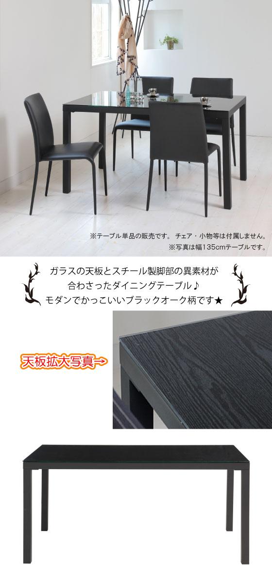 幅150cm・ガラス天板ダイニングテーブル(ブラック)