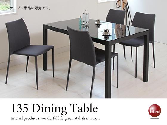 幅135cm・ガラス天板ダイニングテーブル(ブラック)