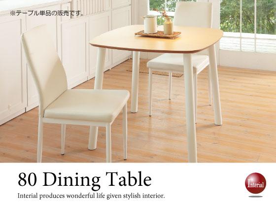 幅80cm・天然木ビーチ製カフェテーブル(正方形)