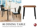 幅80cm・天然木ウォールナット製カフェテーブル(正方形)