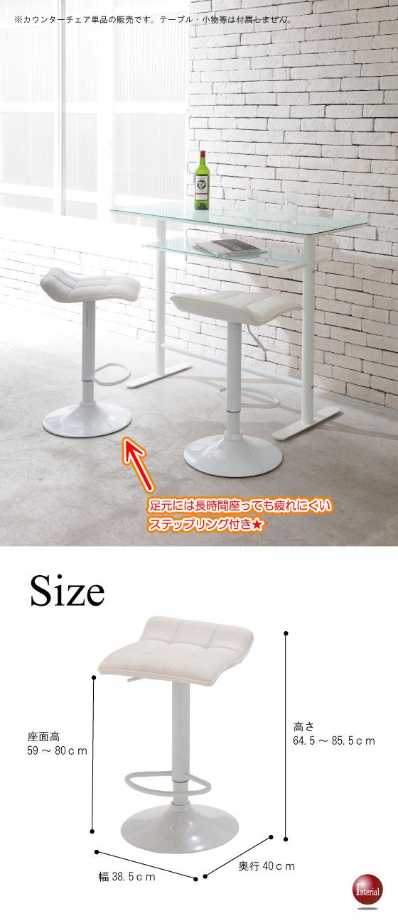 PUレザー&スチール製・カウンターチェア(ホワイト)