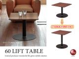 幅60cm・天然木ウォールナット製・昇降式カフェテーブル(正方形)
