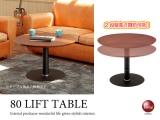 直径80cm・天然木ウォールナット製・昇降式カフェテーブル