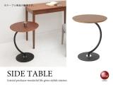 ハイデザイン・サイドテーブル(ウォールナット)