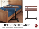 高さ調節可能&キャスター付き!天然木ウォールナット・サイドテーブル