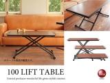 幅100cm・天然木ウォールナット製・昇降式テーブル(完成品)【完売しました】