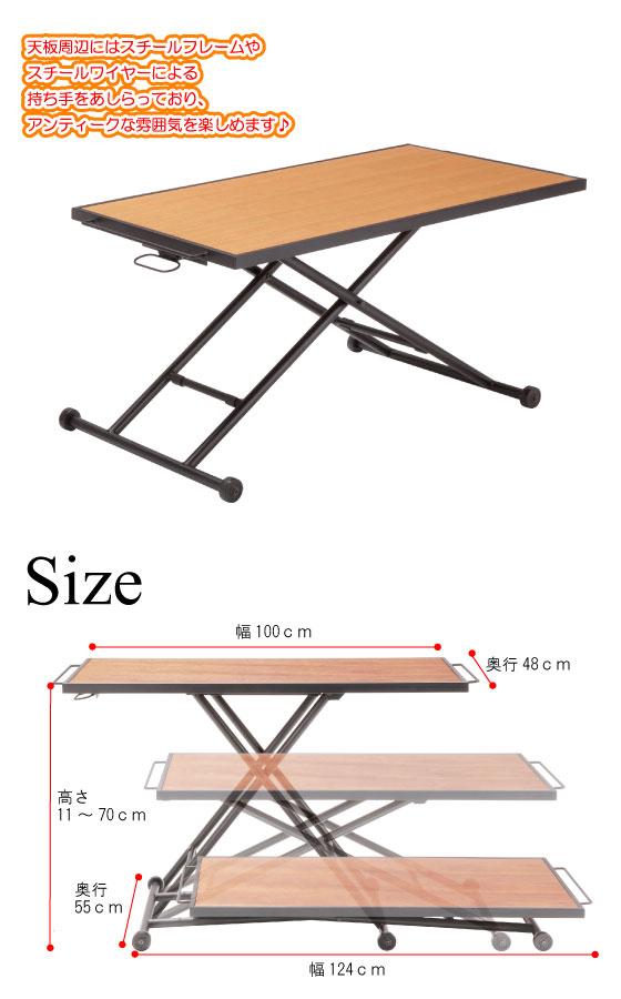 幅100cm・天然木オーク製・昇降式ダイニングテーブル(完成品)