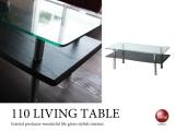 ウェーブガラス・幅110cmリビングテーブル(木目ブラック)