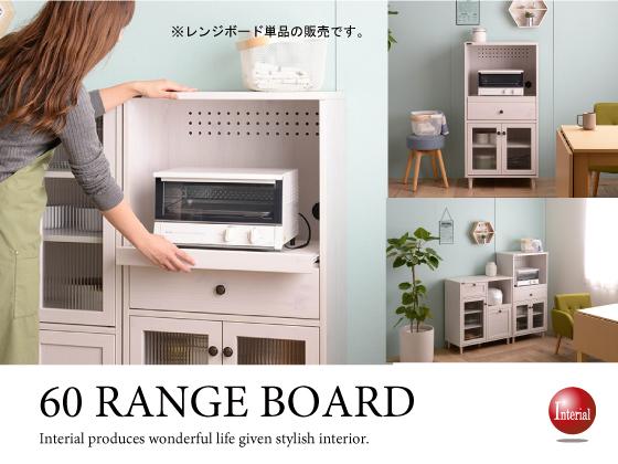 木目調アンティークデザイン・幅60cmレンジボード(ホワイト)