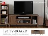 幅120cm・北欧&アンティーク調テレビボード