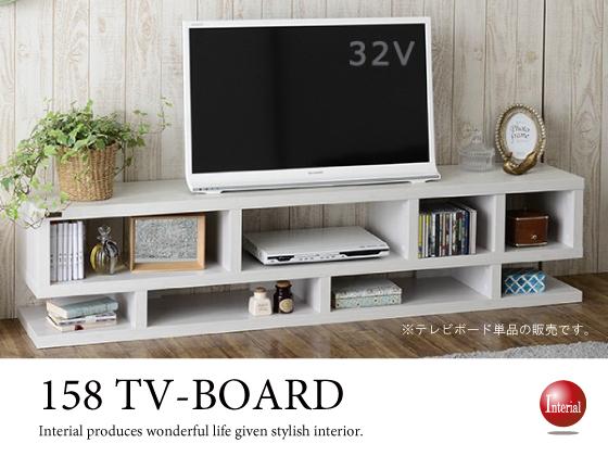 幅158cmシンプルテレビラック(ホワイト)