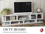 ハイデザイン・ウッド調テレビボード(幅158cm)ホワイト