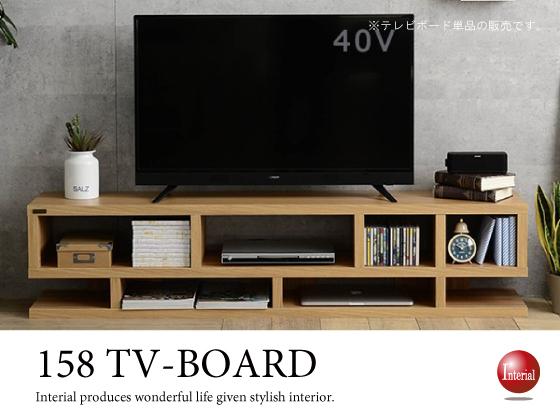 ハイデザイン・ウッド調テレビボード(幅158cm)ナチュラル