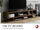 ハイデザイン・ウッド調テレビボード(幅158cm)ブラウン