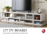 ハイデザイン・ウッド調テレビボード(幅177cm)ホワイト