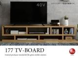 ハイデザイン・ウッド調テレビボード(幅177cm)ナチュラル