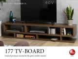 ハイデザイン・ウッド調テレビボード(幅177cm)ブラウン