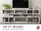 ハイデザイン・ウッド調テレビボード(幅158cmハイタイプ)ホワイト