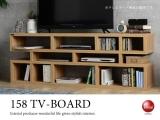 ハイデザイン・ウッド調テレビボード(幅158cmハイタイプ)ナチュラル