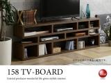 ハイデザイン・ウッド調テレビボード(幅158cmハイタイプ)ブラウン