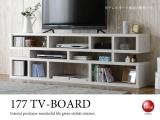 ハイデザイン・ウッド調テレビボード(幅177cmハイタイプ)ホワイト