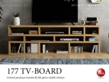 ハイデザイン・ウッド調テレビボード(幅177cmハイタイプ)ナチュラル