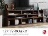 ハイデザイン・ウッド調テレビボード(幅177cmハイタイプ)ブラウン