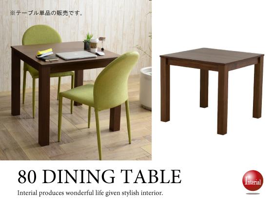天然木ウォールナット突板製・ダイニングテーブル(幅80cm/正方形)ブラウン
