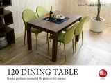 幅120cm・天然木ウォールナット製食卓テーブル